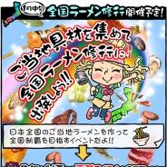 サミーネットワークス、iOS向けラーメン店経営ゲーム『ラーメン魂』で「全国ラーメン修行」開催に先行してお役立ちアイテムをプレゼント