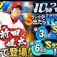 KONAMIの『プロスピA』がApp Store売上ランキングでトップ10に復帰 Sランク岩隈久志と前田健太が登場の「ワールドスターセレクション」開催で
