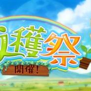 X-LEGEND、『Ash Tale-風の大陸-』で期間限定イベント「収穫祭」を開催 4種類のアバターが新登場&人気アバターが復刻!
