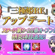 X Ten Games、「三極姫RE:BIRTH~DEFENC~」にてステージ第9章&第10章を追加! 君主・武将・絆レベルの上限も拡張
