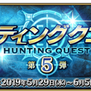 FGO PROJECT、『Fate/Grand Order』で期間限定「ハンティングクエスト 第5弾」を開催 スキル強化&霊基再臨素材GETのチャンス!