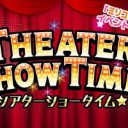 バンナム、『ミリシタ』でイベント「THEATER SHOW TIME☆」を7月31日15時から開催!