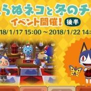 任天堂、『どうぶつの森 ポケットキャンプ』でイベント「みしらぬネコと冬のチョウ」の後半を開始 新たなウィンターフラワーやチョウたちが登場!