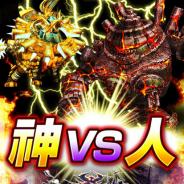 KONAMI、今春配信予定の『巨神戦争』の事前登録を開始 迫り来る巨神から人類の未来を守るリアルタイムRPG