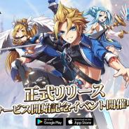 EYOUGAME、大型ファンタジー系MMORPG『Aetolia 冒険のラプソディー』を明日9月19日よりリリース決定!