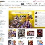 Amazon.co.jp、「Amazonフリーオンラインゲームストア」を正式オープン…PCオンラインゲームを提供。決済もAmazonアカウントが利用可能