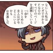 FGO PROJECT、超人気WEBマンガ「ますますマンガで分かる!Fate/Grand Order」の第93話「ママ」を公開