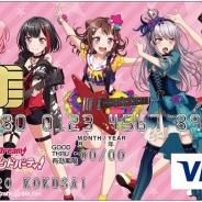 ブシロードと三井住友カード、『バンドリ! ガールズバンドパーティ!Visaカード』の発行決定 2月下旬より会員の募集開始