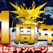 ポケモンとHEROZ、『ポケモンコマスター』がサービス開始1周年…特別ログインボーナスや記念セールなど特別なキャンペーン実施