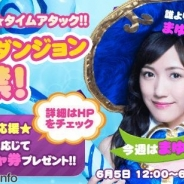 ガーラジャパン、『Flyff All Stars』でAKB48との夢のコラボイベント『AKB48タイムアタックイベント』第1週目を開始 ダンジョンマスターの攻略法も大公開