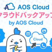 LogicLinks、 容量無制限で自動バックアップが行える「クラウドバックアップ by AOS Cloud」を開始