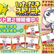 KADOKAWAエンターブレイン、『いただきストリート for au』でアニメ『ケロロ』とのコラボイベント第2弾を開催