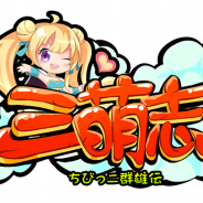 インゲーム、事前登録を実施中の新作HTML5ゲーム放置系RPG『三萌志-ちびっこ群雄伝』の一部ゲームシステムを公開!