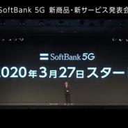 """【イベント】ソフトバンクが3月27日より開始する3つの""""5G対応サービス""""を発表! 新商品には2画面スマホも登場"""