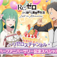 セガ、『リゼロス』の公式特番「リゼロスチャンネル ハーフアニバーサリー記念スペシャル」を27日より配信!
