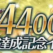ガンホー、『パズル&ドラゴンズ』で国内累計4400万DLを記念した「4400万ダウンロード達成記念イベント」を1月13日より開催!