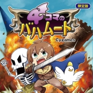 Cygames、『神撃のバハムート』の人気4コマ漫画「4コマのバハムート」の限定版を本日発売!