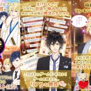 UPC、『恋下統一~戦国ホスト~』で彼フェス開始! 夏をテーマにした期間限定イベントを18日より開催