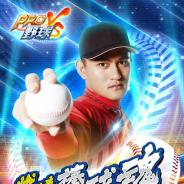 コロプラ、『プロ野球バーサス』の繁体字版が台湾・香港・マカオにて配信開始 配信は台湾Cayenne Entertainment Technologyが担当