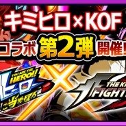 SNK、『君はヒーロー ~対決!ご当地怪人編~』で格闘ゲーム『THE KING OF FIGHTERS (KOF)』とのコラボイベント第2弾を開催!