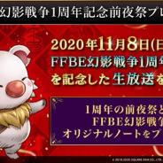 スクエニ、『FFBE幻影戦争』が1周年を前に公式Twitterでプレゼントキャンペーンを開催 オリジナルノートが100名に当たるチャンス!