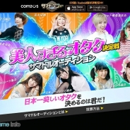 COM2US JAPAN、『サマナーズウォー』で「美人すぎるオタク決定戦 サマドルオーディション」を実施 28日にニコファーレで決定戦実施!