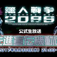 Donuts、『無人戦争2099』の生放送番組を8月30日21時より実施 星山セリ役・立花理香さん、茅野燈花役・東城日沙子さんが出演