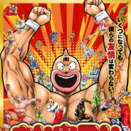 三栄、『キン肉マン 友情の40周年展』の展示とオリジナルグッズを発表…9月18日よりあべのハルカス近鉄本店で開催