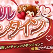 アソビモ、『アヴァベルオンライン』でイベント「ショコルバレンタイン」を開催! リボンやフリルをあしらった限定アバターをゲット