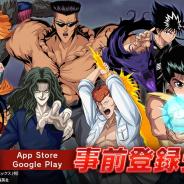 KLabとアクセルゲームスタジオ、『幽☆遊☆白書 100%本気(マジ)バトル』にてApp Storeで予約注文、Google Playで事前登録を開始!