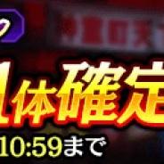 セガゲームス、『龍が如く ONLINE』で「四天王降臨ガチャ」開催!! 「三國司」が25連分ダイヤで確実にゲット