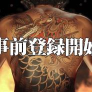 セガゲームス、『龍が如く』シリーズの正統続編『龍が如く ONLINE』の事前登録を開始 予告映像や主演の中谷氏や開発のキーマンからのコメント映像も公開