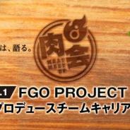 ディライトワークス、お肉料理を食べながらFGO PROJECTの未来を語る「FGO PROJECT総合プロデュースチームキャリア相談会」を6月1日に開催