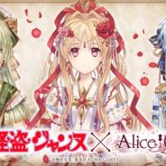DMM GAMES、『Alice Closet』で「神風怪盗ジャンヌ」とのコラボ衣装を追加公開