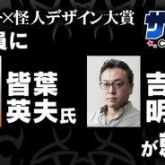 皆葉英夫氏と吉田明彦氏が「ヒーロー×怪人デザイン大賞」審査員に就任…Cygames「サイコミ」で開催中!