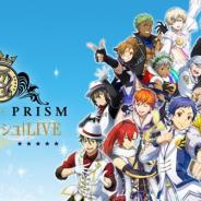 エイベックス・テクノロジーズ、『KING OF PRISM プリズムラッシュ!LIVE』のサービスを2020年10月29日をもって終了