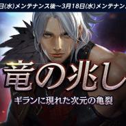 NCジャパン、『リネージュM』にてクエスト「異界の武器」を配信! ホワイトデーイベント「聖堂の前で」も開催