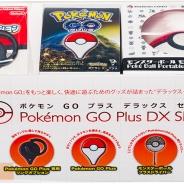 ポケモンセンター、「Pokémon GO Plus デラックスセット」を8月9日より発売…『ポケモンGO』をより楽しく快適に遊ぶためのグッズがセットに