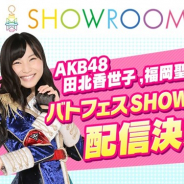 オルトプラス、『AKB48ステージファイター2 バトルフェスティバル』のSHOWROOM生配信を本日19時より実施 田北香世子さんと福岡聖菜さんが登場