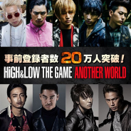 enish、「HiGH&LOW」シリーズ初となる公式ゲームアプリ『HiGH&LOW THE GAME ANOTHER WORLD』の事前登録者数が20万人を突破!