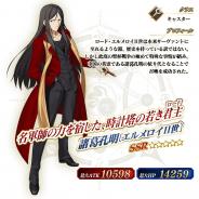 FGO PROJECT、『Fate/Grand Order』で「ロード・エルメロイⅡ世の事件簿コラボレーションイベント開幕直前ピックアップ召喚」を開催!