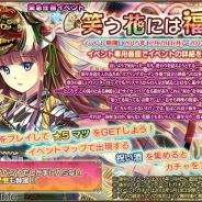 DMMゲームズ、『FLOWER KNGHIT GIRL』で冬季イベント「笑う花には福来る」を開始 新キャラクターは4体追加、「星に願いを」も復刻開催