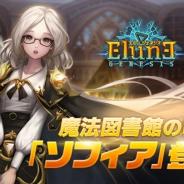 GAMEVIL COM2US Japan、『エルン ジェネシス』で初の[SUL]レアリティの「ソフィア」を追加