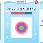 サクセス、「定番ゲーム集! パズル・将棋・囲碁forスゴ得」に『ヨコカラタワーサーチ!』を配信!