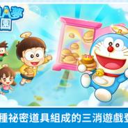 LINE、『ドラえもんパーク』グローバル版を「ドラえもん」の誕生日でもある9月3日にリリース…台湾と香港の無料ランキングで首位に