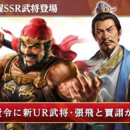 コーエーテクモ、『三國志 覇道』で新UR武将として張飛と賈詡を追加! 長期イベント「洛陽争奪」も開催!