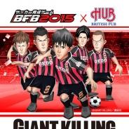 サイバード、『BFB 2015 - サッカー育成ゲーム』でサッカー漫画「GIANT KILLING」と英国風パブ「HUB」とのコラボキャンペーンを実施