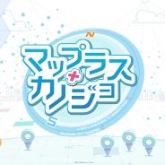 エディア、開発中の新作位置情報ゲーム『マップラス+カノジョ』プロジェクトに講談社が参画 より高いクオリティでのIP創出を目指す
