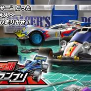 バンナム、最新作『ミニ四駆 超速グランプリ』の公式サイトと公式Twitterを公開!