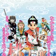 ブシロード、明日19時より放送の「マスクプレイミュージカル劇団飛行船」は「桃太郎」に